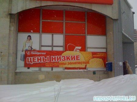 Реклама сети магазинов